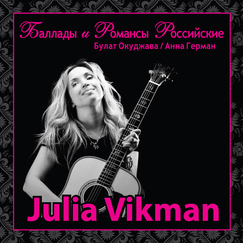 Russian Ballades and Romances by Julia Vikman